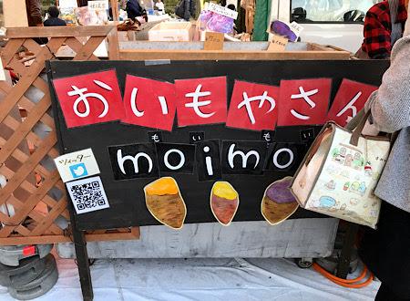 おいもやさんmoimoi