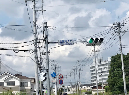 成顕寺入口